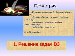 Геометрия 11 класс. 1. Решение задач В3 «Изучение геометрии без должной связи