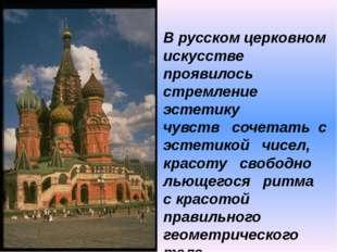 В русском церковном искусстве проявилось стремление эстетику чувств сочетать