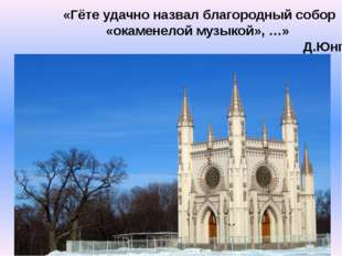 «Гёте удачно назвал благородный собор «окаменелой музыкой», …» Д.Юнг