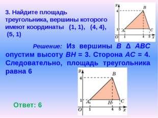 3. Найдите площадь треугольника, вершины которого имеют координаты (1, 1), (4