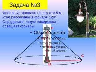Задача №3 F Фонарь установлен на высоте 8 м. Угол рассеивания фонаря 120°. Оп