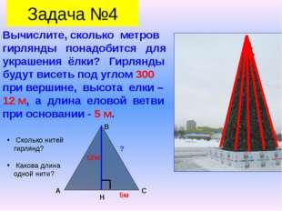 Задача №4 Вычислите, сколько метров гирлянды понадобится для украшения ёлки?