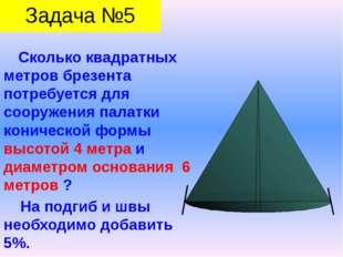 Сколько квадратных метров брезента потребуется для сооружения палатки кониче