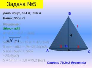 Решение: Sбок.= πRℓ R=d:2 = 6:2 = 3(м) l= = 5 Sбок =π·3·5=15 π ≈ 47,1(м²) S