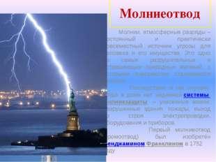 Молнии, атмосферные разряды – постоянный и практически повсеместный источник