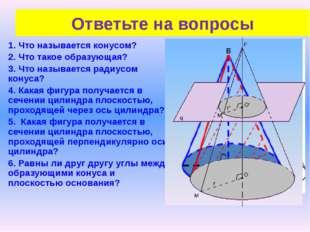 1. Что называется конусом? 2. Что такое образующая? 3. Что называется радиусо