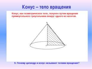 Конус – тело вращения 9. Почему цилиндр и конус называют телами вращения? Кон