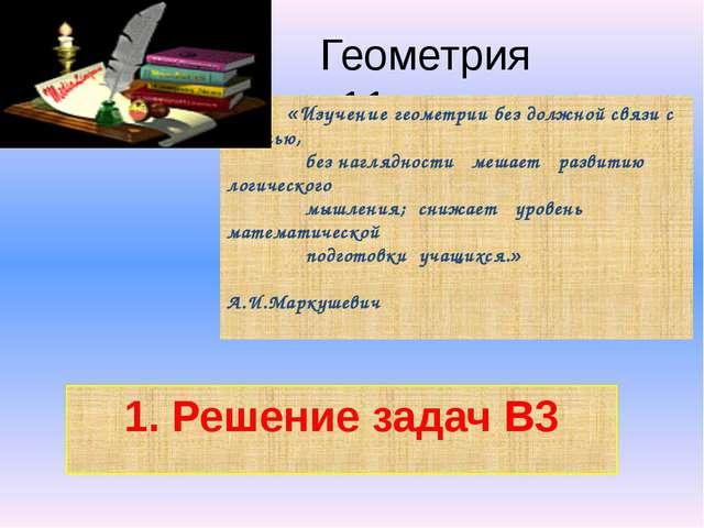 Геометрия 11 класс. 1. Решение задач В3 «Изучение геометрии без должной связи...