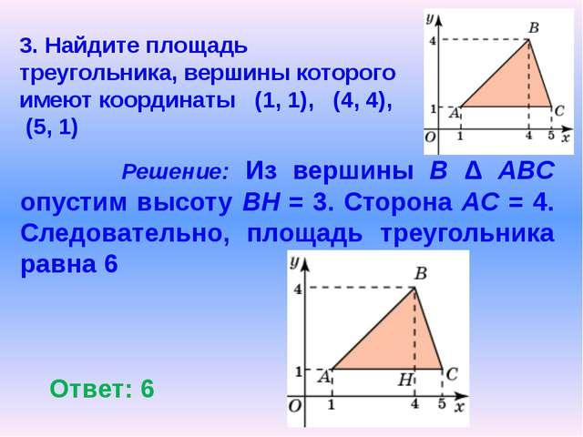 3. Найдите площадь треугольника, вершины которого имеют координаты (1, 1), (4...