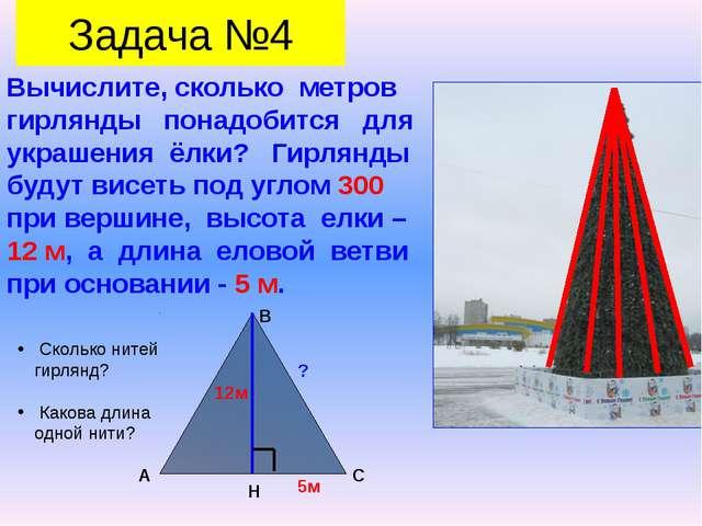 Задача №4 Вычислите, сколько метров гирлянды понадобится для украшения ёлки?...