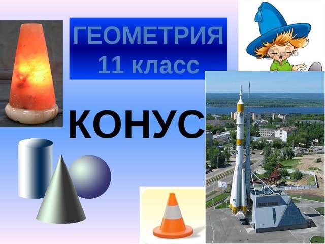 КОНУС ГЕОМЕТРИЯ 11 класс