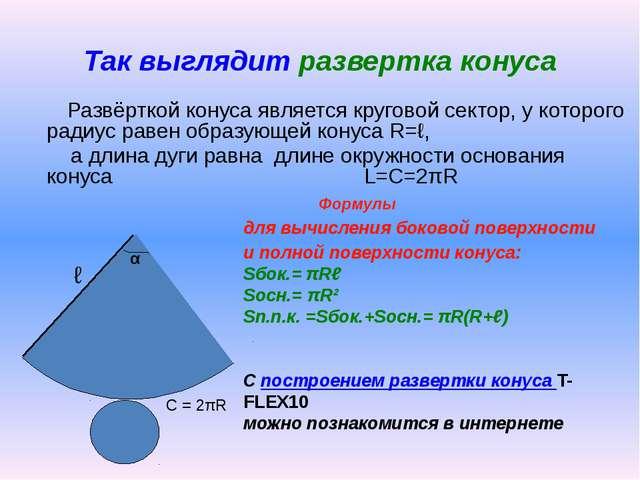 Так выглядит развертка конуса Развёрткой конуса является круговой сектор, у к...