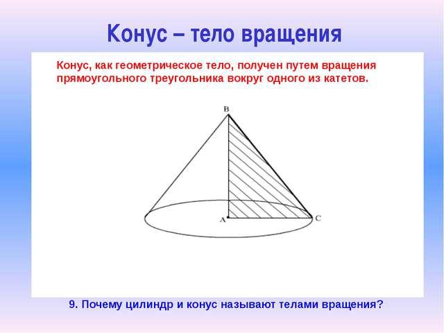 Конус – тело вращения 9. Почему цилиндр и конус называют телами вращения? Кон...