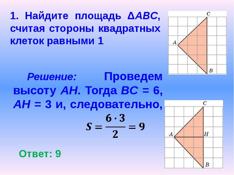 1. Найдите площадь ΔABC, считая стороны квадратных клеток равными 1
