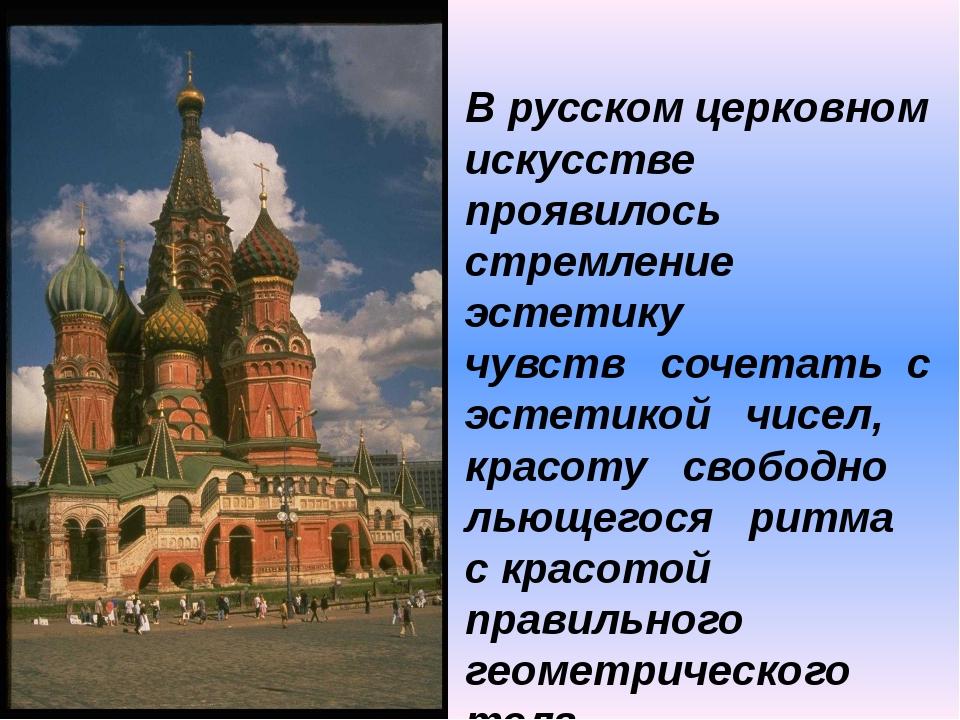 В русском церковном искусстве проявилось стремление эстетику чувств сочетать...