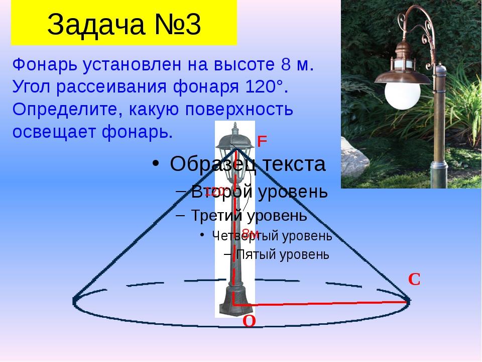 Задача №3 F Фонарь установлен на высоте 8 м. Угол рассеивания фонаря 120°. Оп...