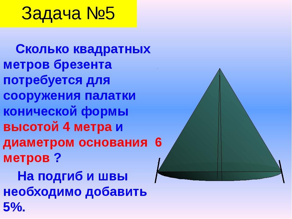 Сколько квадратных метров брезента потребуется для сооружения палатки кониче...