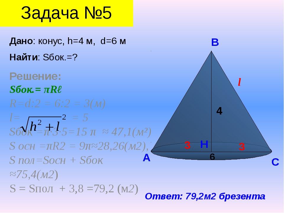 Решение: Sбок.= πRℓ R=d:2 = 6:2 = 3(м) l= = 5 Sбок =π·3·5=15 π ≈ 47,1(м²) S...