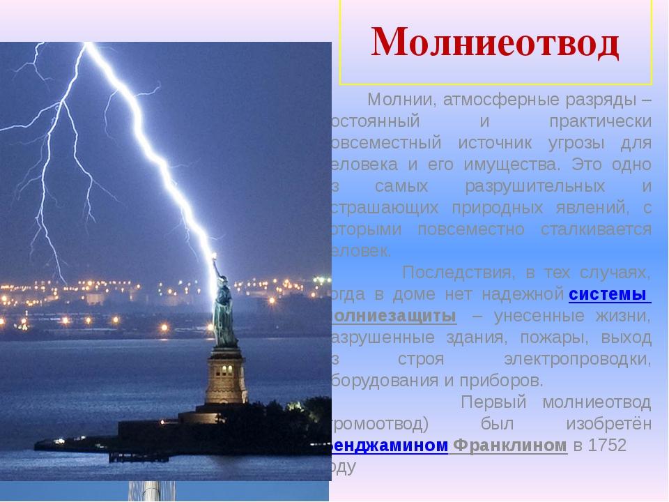 Молнии, атмосферные разряды – постоянный и практически повсеместный источник...