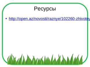 Ресурсы http://open.az/novosti/raznye/102260-zhivotnye-nacionalnye-simvoly-st