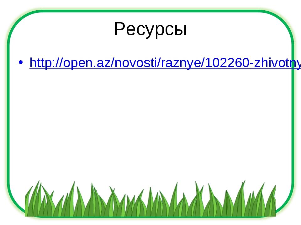 Ресурсы http://open.az/novosti/raznye/102260-zhivotnye-nacionalnye-simvoly-st...