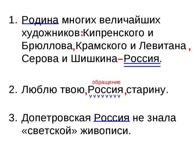 Родина многих величайших художников Кипренского и Брюллова Крамского и Левита...