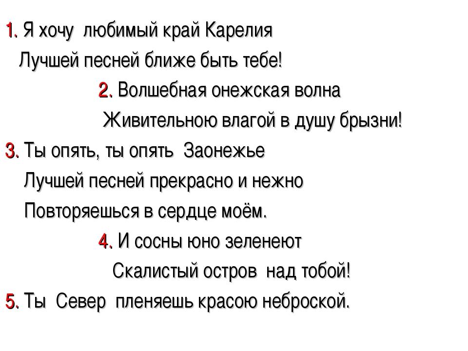 1. Я хочу любимый край Карелия Лучшей песней ближе быть тебе! 2. Волшебная он...