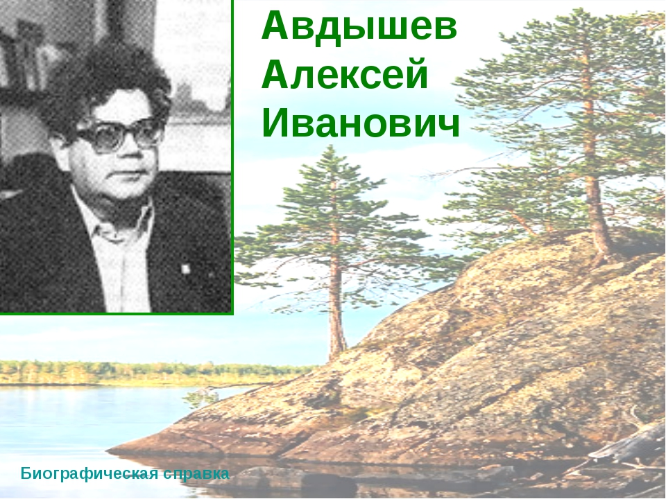 Авдышев Алексей Иванович Биографическая справка
