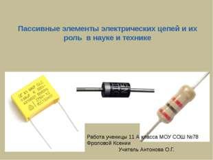 Пассивные элементы электрических цепей и их роль в науке и технике Работа уче