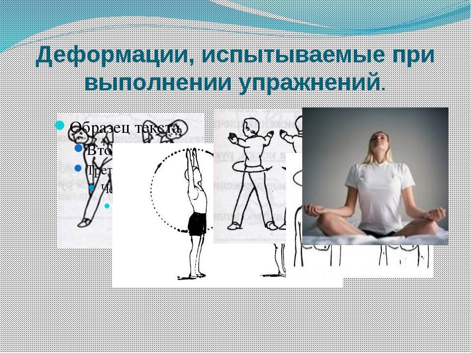 Деформации, испытываемые при выполнении упражнений.