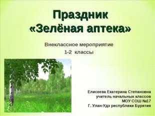 Внеклассное мероприятие 1-2 классы Праздник «Зелёная аптека» Елисеева Екатери