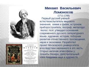 Михаил Васильевич Ломоносов (1711-1765) Первыйрусскийучёный-естествоиспыт