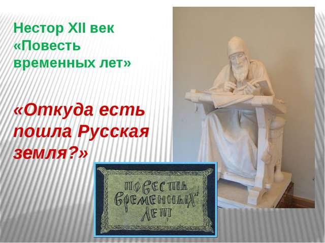 Нестор XII век «Повесть временных лет» «Откуда есть пошла Русская земля?»