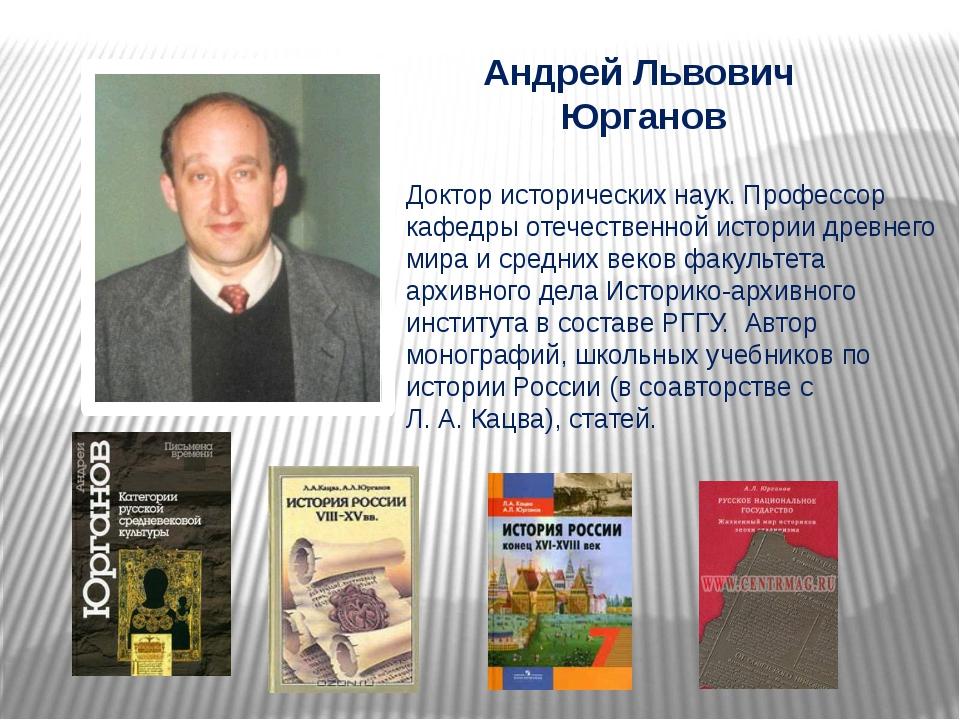 Андрей Львович Юрганов  Доктор исторических наук. Профессор кафедры отечеств...