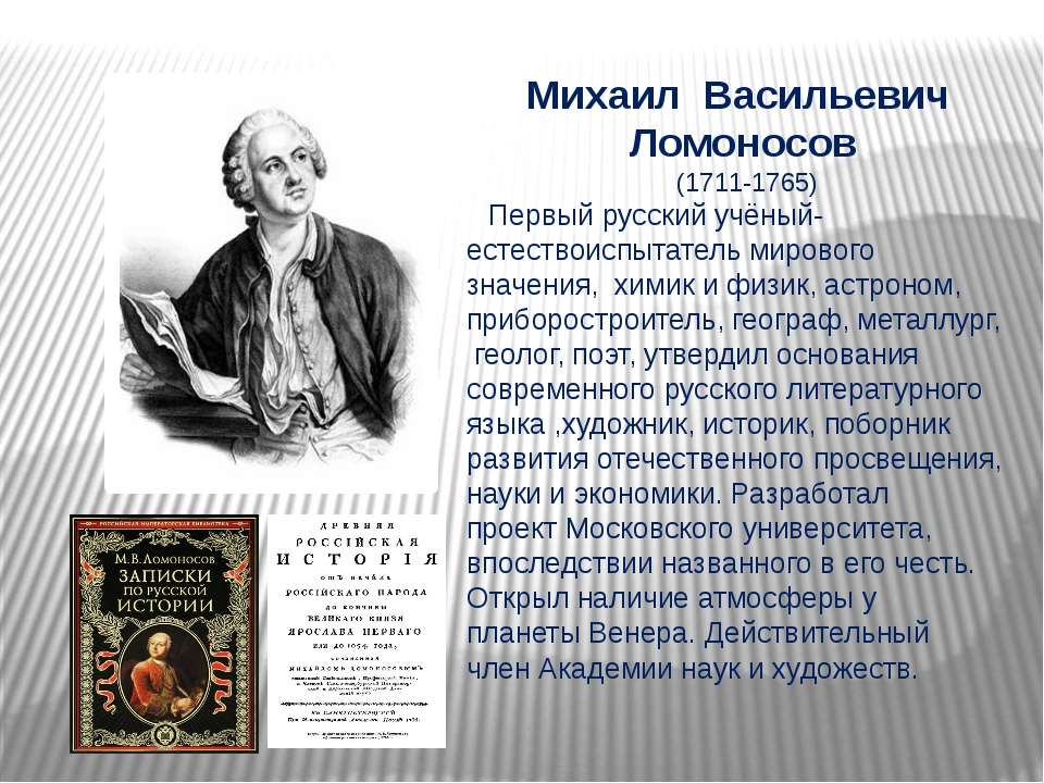 Ломоносов картинки с текстом