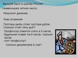 Высший балл в школах России. Наименьшее четное число. Результат деления. Знак