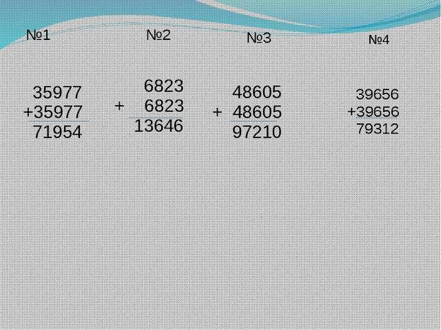 №1 35977 +35977 71954 №2 6823 + 6823 13646 39656 +39656 79312 №4 №3 48605 + 4...