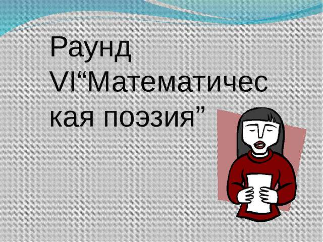 """Раунд VI""""Математическая поэзия"""""""