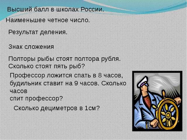Высший балл в школах России. Наименьшее четное число. Результат деления. Знак...