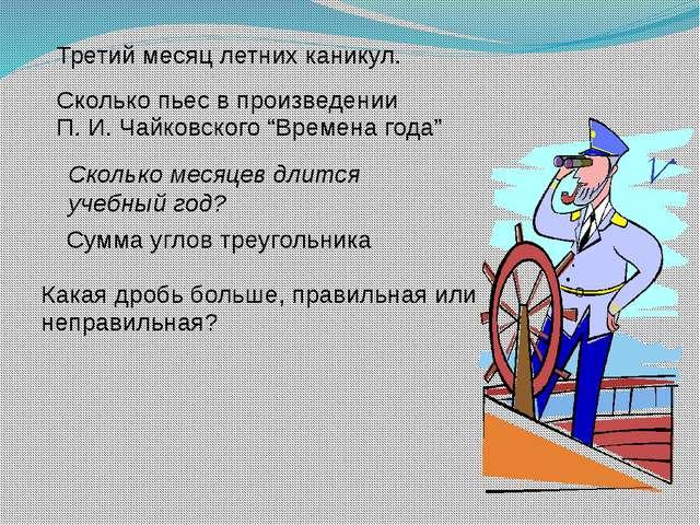 """Третий месяц летних каникул. Сколько пьес в произведении П. И. Чайковского """"В..."""