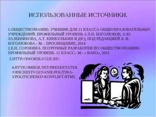 ИСПОЛЬЗОВАННЫЕ ИСТОЧНИКИ. 1.ОБЩЕСТВОЗНАНИЕ: УЧЕБНИК ДЛЯ 11 КЛАССА ОБЩЕОБРАЗОВ
