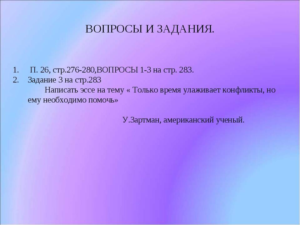 ВОПРОСЫ И ЗАДАНИЯ. П. 26, стр.276-280,ВОПРОСЫ 1-3 на стр. 283. Задание 3 на с...
