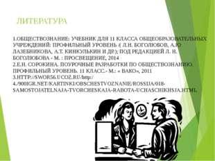 ЛИТЕРАТУРА 1.ОБЩЕСТВОЗНАНИЕ: УЧЕБНИК ДЛЯ 11 КЛАССА ОБЩЕОБРАЗОВАТЕЛЬНЫХ УЧРЕЖД