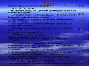 Тест 1. В каких единицах измеряется давление? А. Н. Б. Па. В. м2. 2.Чем…площа