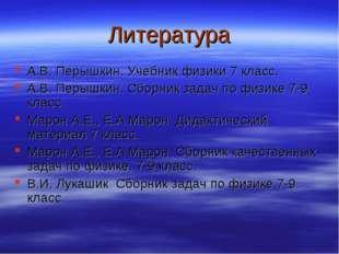 Литература А.В. Перышкин. Учебник физики 7 класс. А.В. Перышкин. Сборник зада