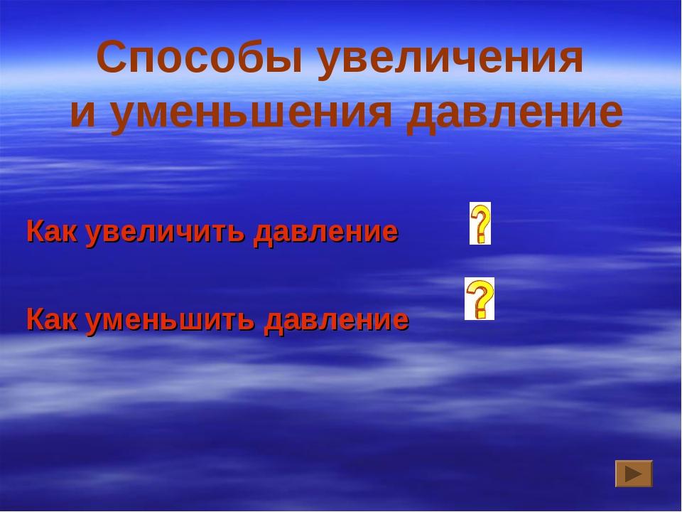 Способы увеличения и уменьшения давление Как увеличить давление Как уменьшить...