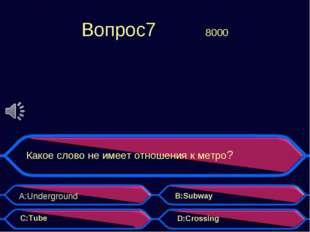 Вопрос78000 Какое слово не имеет отношения к метро? A:Underground B:Subway