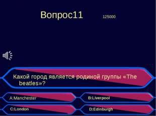 Вопрос11125000 Какой город является родиной группы «The beatles»? A:Manches