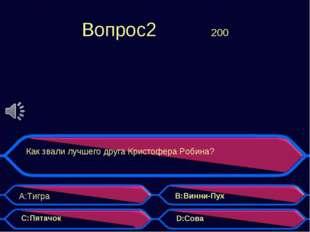 Вопрос2 200 Как звали лучшего друга Кристофера Робина? A:Тигра B:Винни-Пух