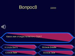 Вопрос8 16000 Какое имя отождествляется с США? A:Uncle Ben's B:Uncle Doodle